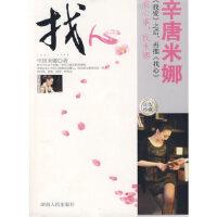 【新书店正版】找心辛唐米娜湖南人民出版社9787543858794