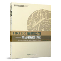 16G101图集应用――平法钢筋图识读上官子昌9787112202386中国建筑工业出版社