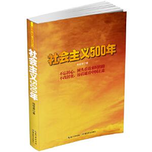 社会主义500年(简明生动的大道求索历史回放  通俗易懂的社会主义知识读本)