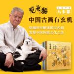 观复猫:中国古画有玄机(第一辑)