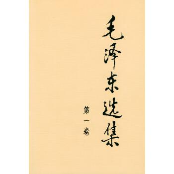 毛泽东选集(第一卷精装)