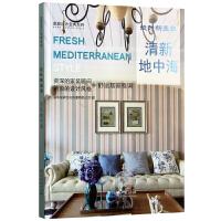 家居设计宝典系列 设计新主张 清新地中海 舒适居家格调 室内风格装潢装修设计书籍