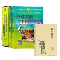 全世界优等生都在做的2000个思维游戏 +杨家将演义 (中国青少年成长必读书)精装4册带礼盒 带答案逻辑思维技巧学习方