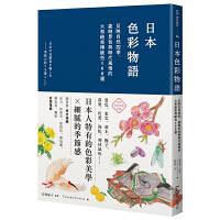 日本色彩物�Z:反映自然四季、�q�r景色�c�r代�L情的大和�^美�鹘y色160�x ��浩斯