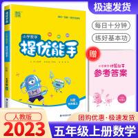 小学数学计算能手五年级上册人教版2021新版