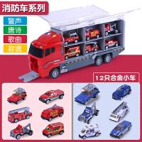 儿童消防车玩具车工程车套装挖掘机合金小汽车模型男孩男童货柜车
