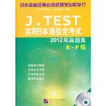 【正版直发】J TEST实用日本语检定考试2012年真题集--E-F级 日本语检定协会J.TEST事务局著 97875
