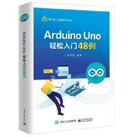 Arduino Uno轻松入门48例