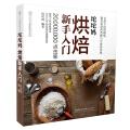 坨坨妈:烘焙新手入门(汉竹)