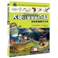大英儿童百科全书漫画版10探秘两栖爬行世界