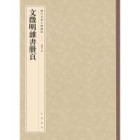 文徵明杂书册页(历代名家小楷丛帖)