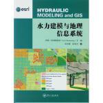 水力建模与地理信息系统 Lori Armstrong 邓培雁 中山大学出版社