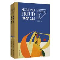 弗洛伊德文集3、4-释梦(上、下) 车文博 九州出版社 9787510829048