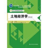 【二手旧书8成新】土地经济学第七版第7版 毕宝德 中国人民大学出版97873002196