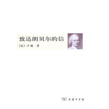 致达朗贝尔的信(pdf+txt+epub+azw3+mobi电子书在线阅读下载)