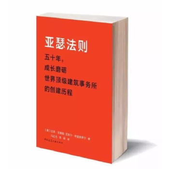 亚瑟法则(走进全球最大设计企业晋思(Gensler)创始人的非凡职业人生)