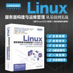 Linux服务器构建与运维管理从基础到实战(基于CentOS 8实现)
