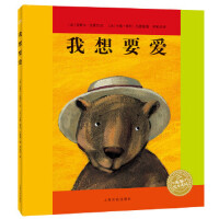 我想要爱 海豚传媒 9787553509235 上海文化出版社【直发】 达额立减 闪电发货 80%城市次日达!