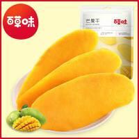 【满减】【百草味 芒果干120g】休闲零食芒果片蜜饯果脯水果干特产