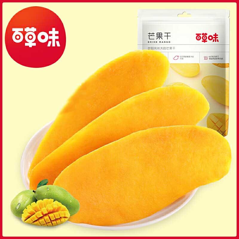 【百草味 -芒果干120g】休闲零食芒果片 蜜饯果脯水果干特产满199立减120,79带走一大箱