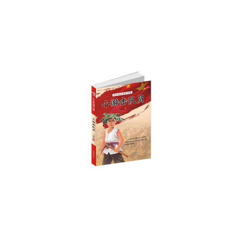 小游击队员-小学六年级红色经典读物