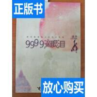 [二手旧书9成新]9999滴眼泪:那些跟青春记忆有关的美 /陈升著 ?