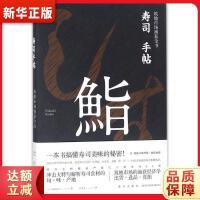 寿司手帖:筑地市场渔获全书 福地享子;吕灵芝 新星出版社 9787513328791 新华正版 全国85%城市次日达