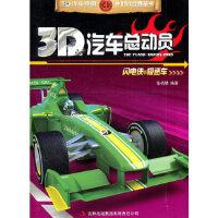 【新书店正版】《3D汽车总动员―闪电侠 极速车》张*赫吉林出版集团有限责任公司9787546351186