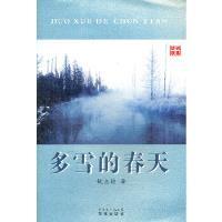 多雪的春天 姚志彬 花城出版社 9787536064065