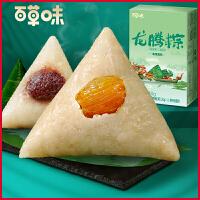 新品【百草味-粽子组合120gx6】蛋黄大肉蜜枣甜特产嘉兴粽子散装