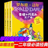 注音版全套3册查理和巧克力工厂正版罗尔德达尔的书作品典藏明天出版社儿童文学6-7-8-9-10岁三年级小学生必读课外书带