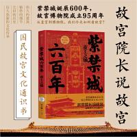 紫禁城六百年:帝王之轴