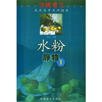 水粉静物.1——突破难关美术高考名师指导