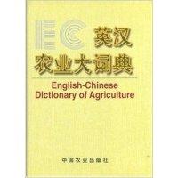 英汉农业大词典(English-Chinese dictionary of agriculture)