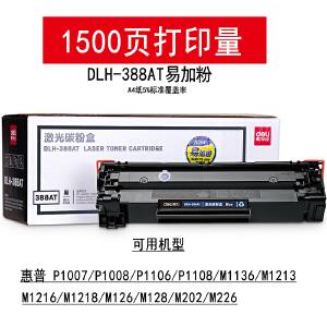 [包邮]得力388A惠普HP88A硒鼓hp1008 M1136 P1108 P1106 hp1007 易加粉