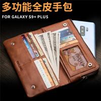 包邮支持礼品卡 三星 s9+ 手包 真皮套 手工 多功能 手拿包 商务 s9+ plus手机套 钱包 软皮