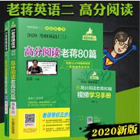 2020年版MBA MPA MPAcc联考研英语二 高分阅读老蒋80篇+拓展20篇+补充练习  ISBN号:9787111587477