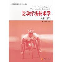 运动疗法技术学(第二版)