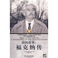 南国故事:福克纳传(含MP3下载)