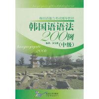 韩国语语法200例(中级韩国语能力考试辅导教材)