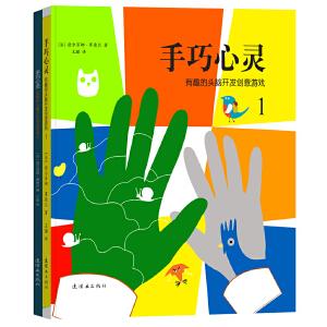 手巧心灵:有趣的头脑开发创意游戏