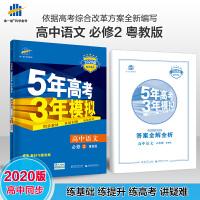 曲一线 高中语文 必修2 粤教版 2020版高中同步 5年高考3年模拟 五三