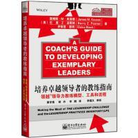 培养卓越领导者的教练指南:领越领导力教练模型、工具和流程 (美)库泽斯 波斯纳 碧柯 9787121198205 电子工