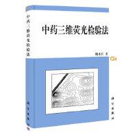 中药三维荧光检验法 9787030358127 科学出版社