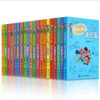 淘气包马小跳系列 升级版 全套共20册 可单册购买 杨红樱 少儿童书文学绘本读物 小学生课外阅读童书故事书 经典童书