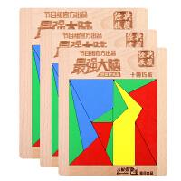 十四巧板七巧板木制玩具巧板拼图玩具小学生拼板