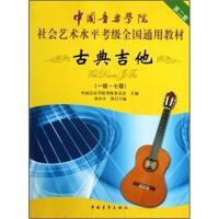 古典吉他-(一级~七级)-第二套