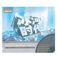 原装正版 经典唱片 黑胶CD 冰河时代终极版CD1*2 德国黑胶XW