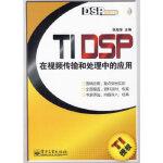 【新书店正版】TI DSP在视频传输和处理中的应用张旭东9787121097829电子工业出版社