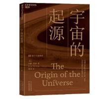 宇宙的起源:一本人人读得懂的宇宙学科普读物,为你揭晓宇宙起源之谜!